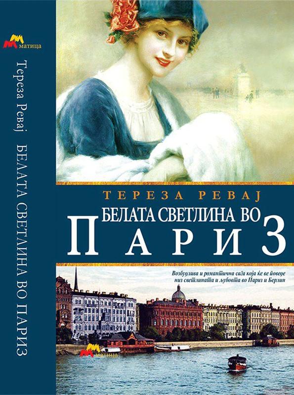 """Книга: """"Белата светлина во Париз"""" – Тереза Ревај"""