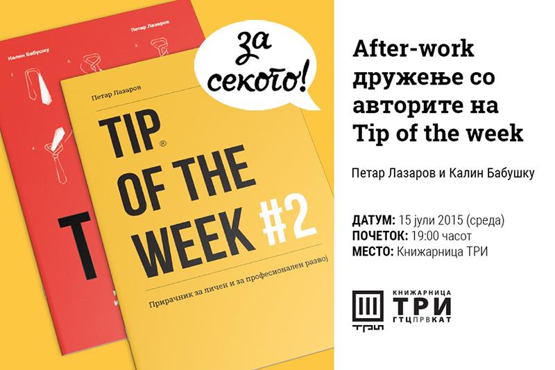 after-work-druzhenje-so-avtorite-na-tip-of-the-week-vo-knizharnicata-tri-gtc-prv-kat-kafepauza.mk