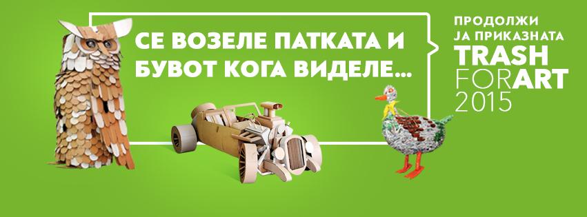 kreirajte-prikazna-od-ambalazhen-otpad-i-osvojte-30-000-denari-kafepauza.mk