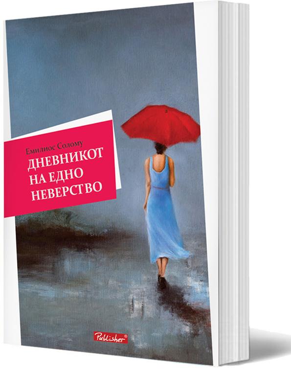 5-nova-edicija-vo-izdanie-na-pablisher-kafepauza.mk