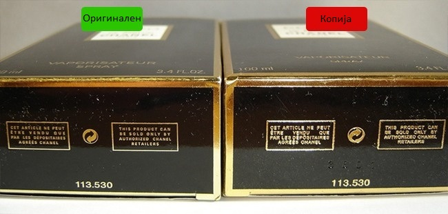 (4) 9 едноставни начини да ги препознаете неоригиналните парфеми уште пред да ги купите