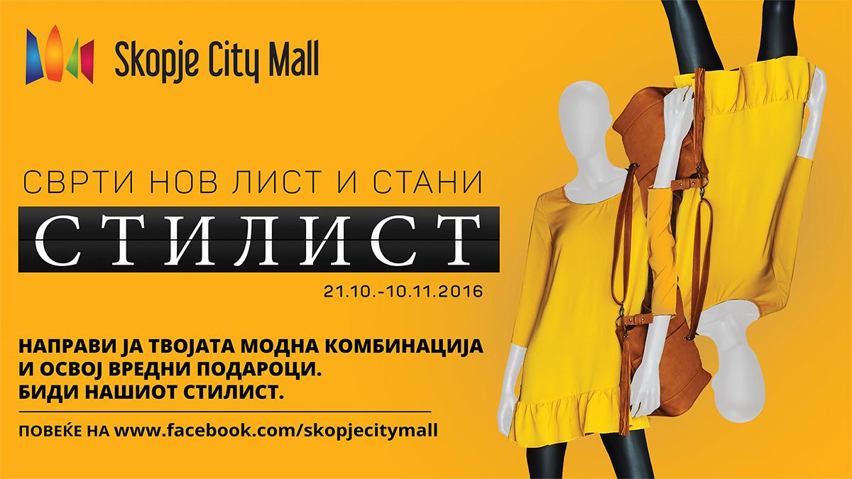 (1) Возбудлив предизвик за сите модни гурмани