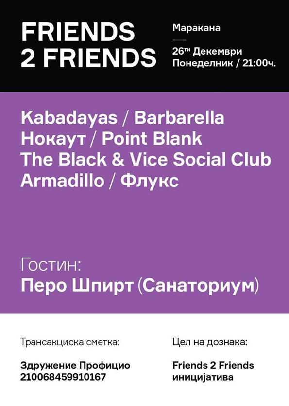 Хуманитарна забава: Friends 2 Friends