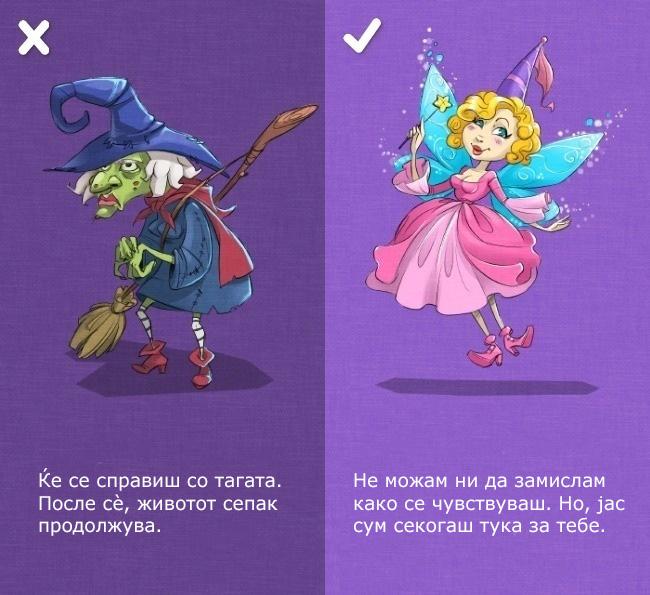5-vednash-zaboravete-gi-10-frazi-koi-mozhat-da-go-unishtat-prijatelstvoto-www.kafepauza.mk