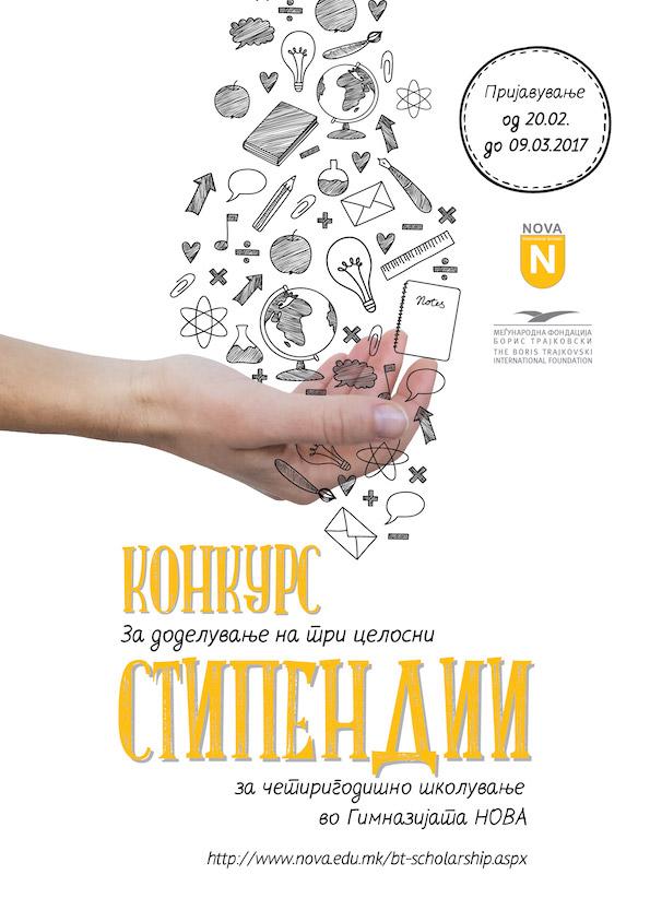 NOVA-Stipendii-2017-POSTER-ODBRAN
