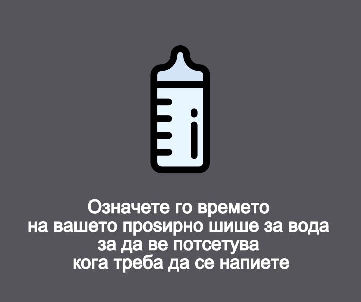 (6) 13-interesni-nachini-da-piete-povekje-voda-kafepauza.mk_-001