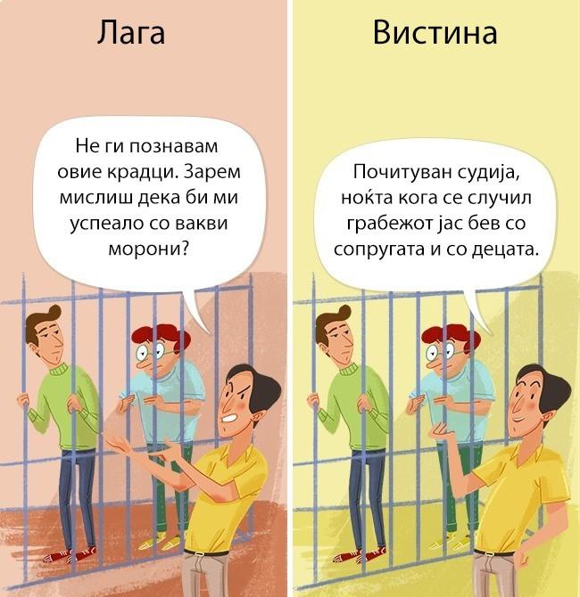 (4)4-nachini-da-prepoznaete-koga-nekoj-ve-lazhe-kafepauza.mk