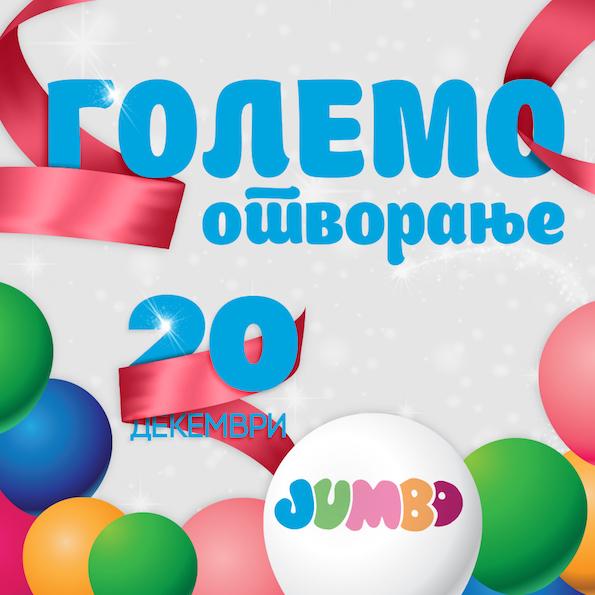 Веропулос отвора втор Џамбо маркет во Битола, инвестиција вредна 1 милион евра