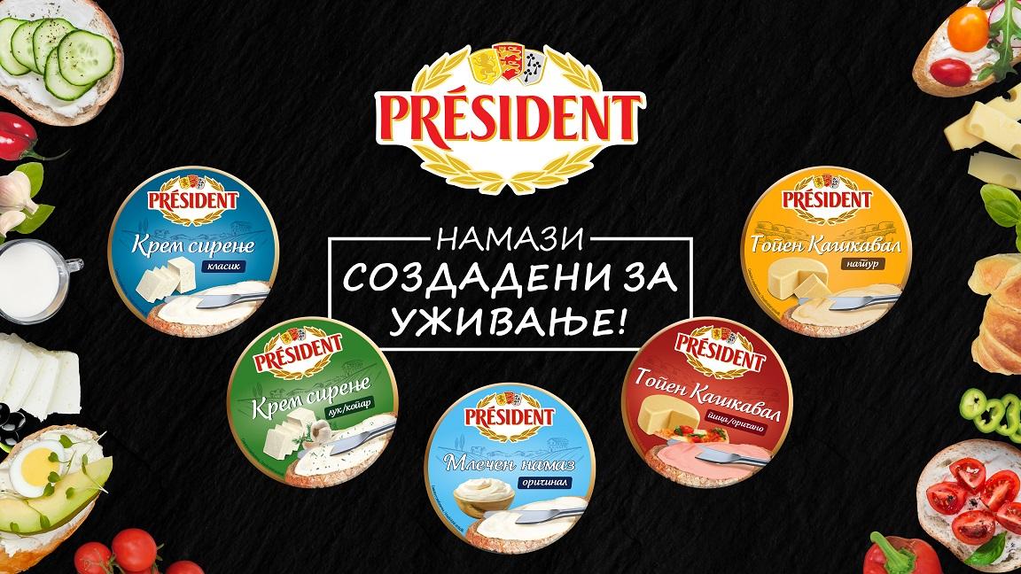 Нови вкусови на Президент топено сирење (млечни намази)