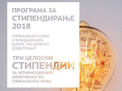 """Отворен конкурсот за стипендиите """"Борис Трајковски"""" за четиригодишно школување во гимназијата """"Нова"""""""