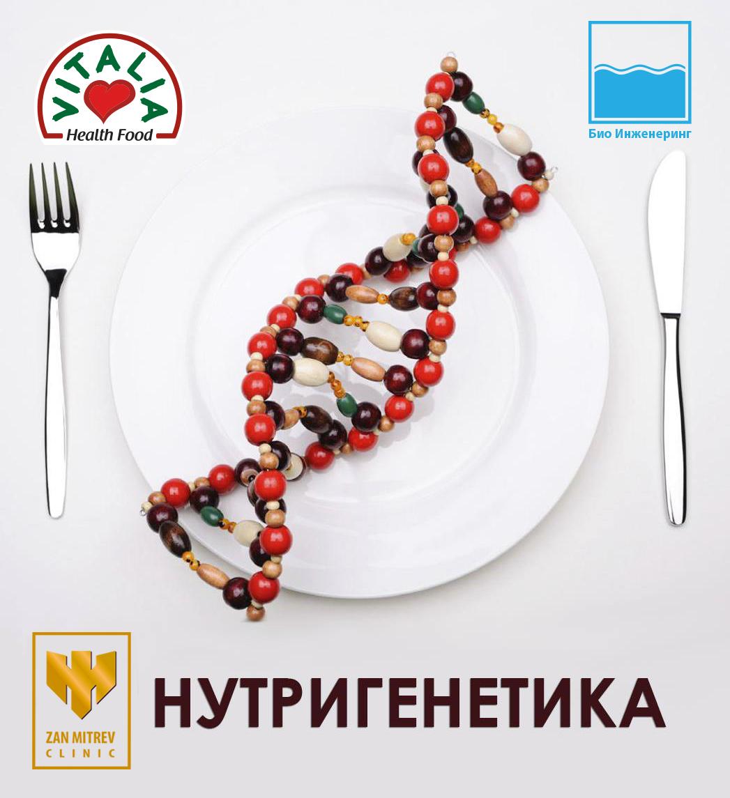 Нутригенетика – најновиот тренд во нутриционизмот – сега и кај нас, како резултат на соработката меѓу Виталиа и Жан Митрев клиник
