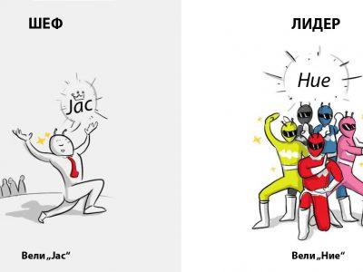 Вистинската разлика помеѓу шеф и лидер прикажана низ 8 илустрации
