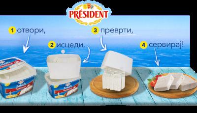 Нешто ново на чинијата! Пробајте го новото Président Salakis Traditional зрело сирење!