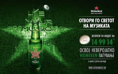 Отвори го светот на музиката со Heineken и освој патување во Амстердам!