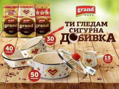 Гранд кафе ги наградува верните потрошувачи