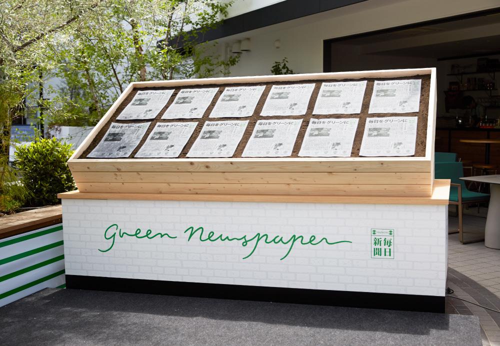 Весници коишто се претвораат во растенија се најновиот изум од Јапонија