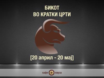 Видео хороскоп: Бикот во кратки црти