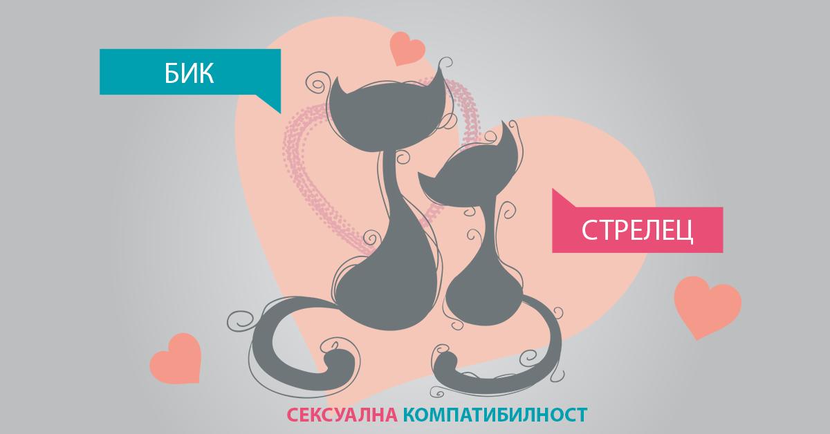 Сексуална астролошка компатибилност: Бик и Стрелец
