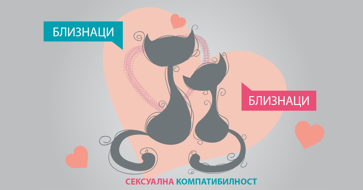 Сексуална астролошка компатибилност: Близнаци и Близнаци