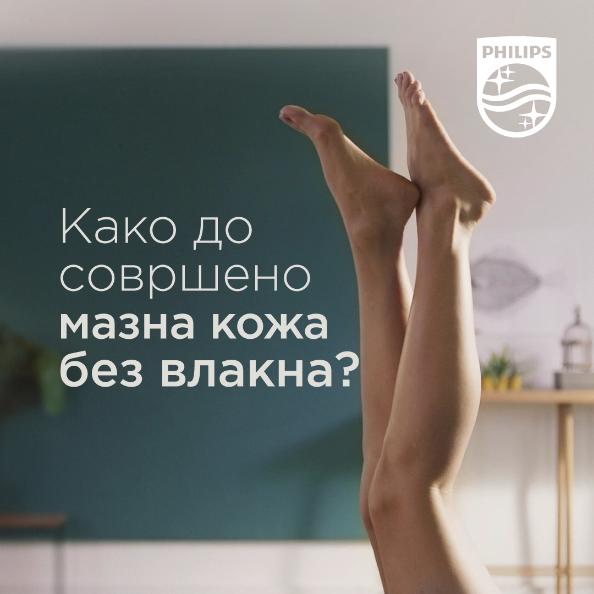 Мазна кожа без влакна и до 6 месеци? Нема проблем! Philips Lumea е докажано безбеден сојузник на секоја жена и девојка