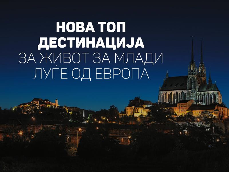 Нова топ дестинација за живот за млади луѓе од Европа - можност за вработување во Луфтханза, Брно, Чешка