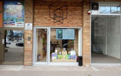 "Отворена нова книжарница ""Полица"""