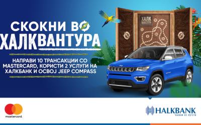 """Уште само 8 дена дa """"скокнете до Халквантура"""" и со нов Jeep Compass да ја возите 2019 година"""