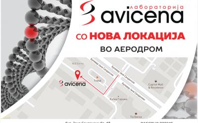 Авицена лабораторија со нова локација во населба аеродром