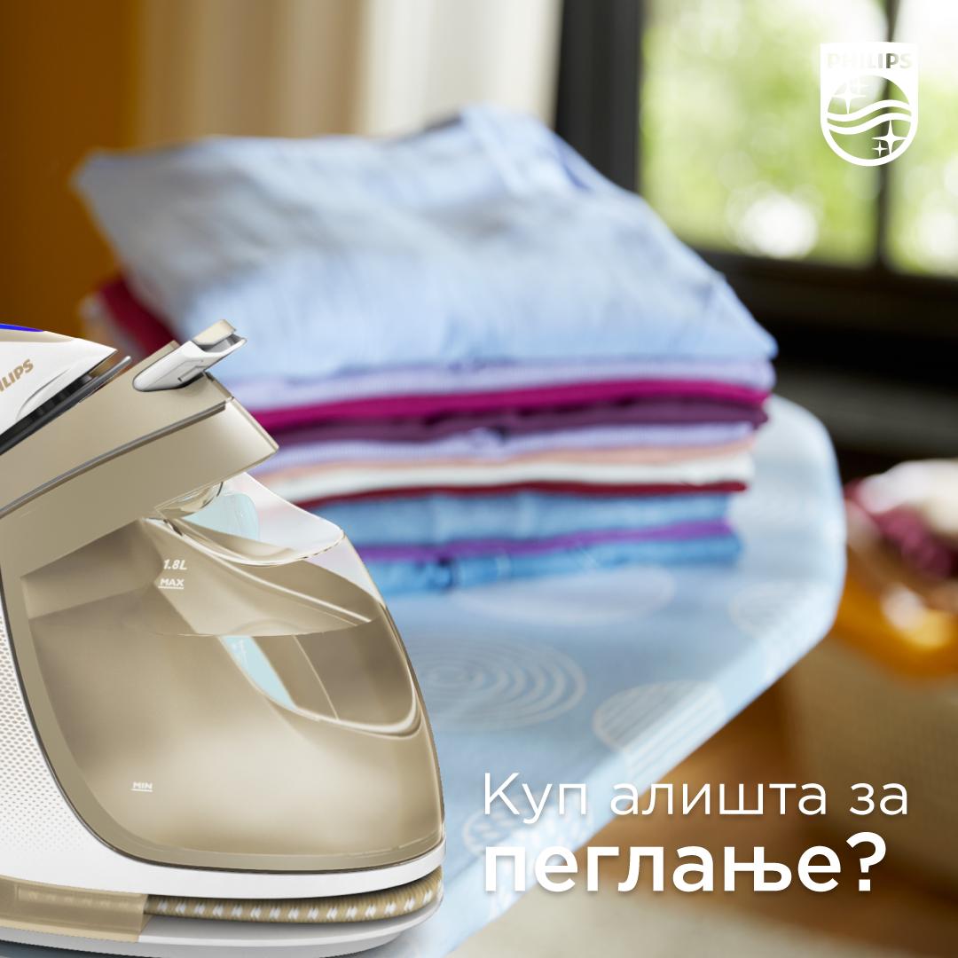 Дозволете си пеглањето да Ви биде задоволство, наместо здодевна домашна обврска (Philips генератори на пареа)
