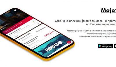 Мојот Vip, мобилна апликација за брз, лесен и прегледен увид на корисничките услуги