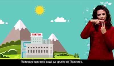 pelisterka-ja-promovirashe-prvata-makedonska-reklama-na-znakoven-jazik