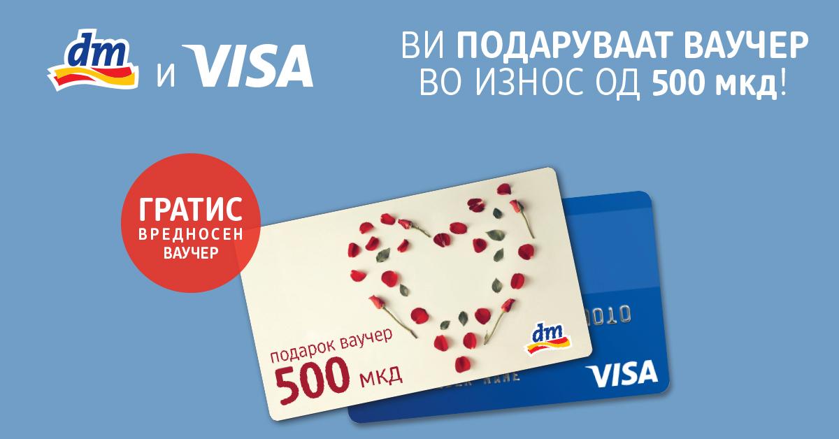 dm И VISA ви подаруваат ваучер во износ од 500 мкд!