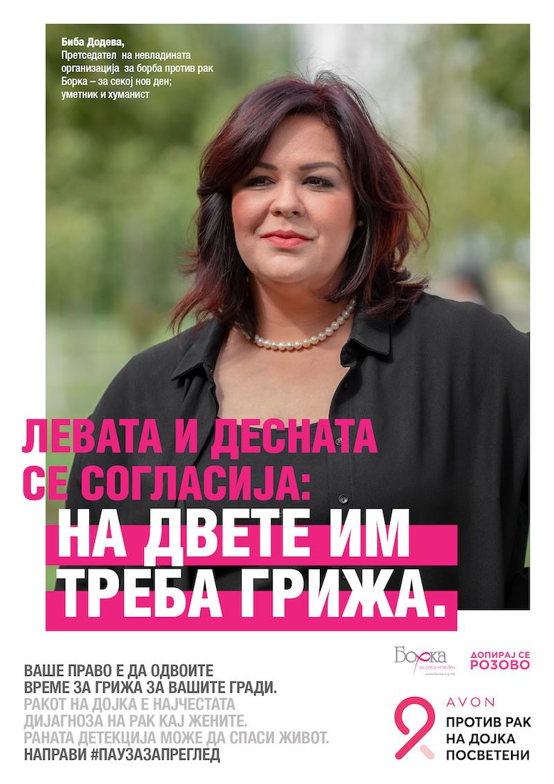 AVON со нова кампања за борба против рак на дојка: #ПаузаЗаПреглед: Право на секоја жена е да одвои време за себе и за своето здравје!