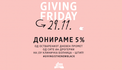 Поинаков black friday: dm за првпат организира giving friday! Под мотото #givingisthenewblack, донира 5% од остварениот промет на тој ден во хуманитарни цели!