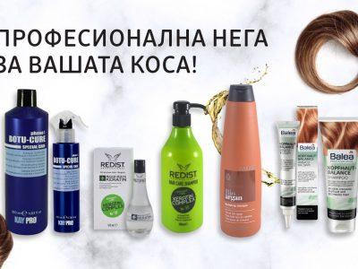 Професионална нега на коса во комфорот на вашиот дом