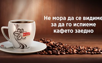 Не мораме да се видиме за да испиеме кафе заедно