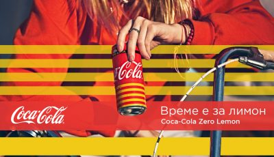 "Пролетната свежина има ново име: ""Coca-Cola Zero Lemon""!"