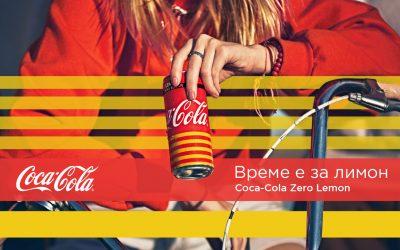 """Пролетната свежина има ново име: """"Coca-Cola Zero Lemon""""!"""