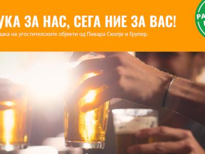 Пивара Скопје во партнерство со Grouper.mk започнува иницијатива за поддршка на угостителските објекти