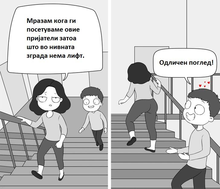 11 илустрации што покажуваат колку е забавно да бидете во врска