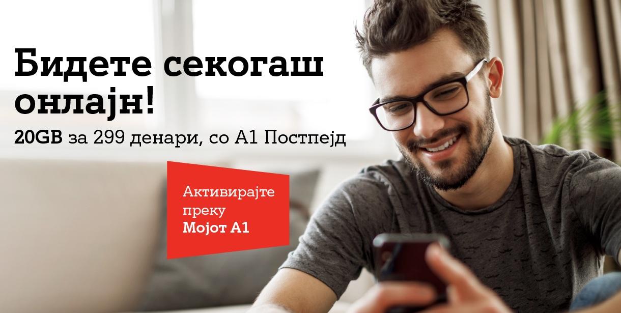 Бидете секогаш онлајн – нова понуда од 20 GB за постпејд корисниците на А1 Македонија