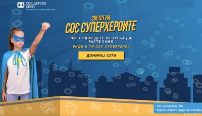 ЈП Водовод и канализација - Скопје со поддршка на децата и младите од СОС Детско село