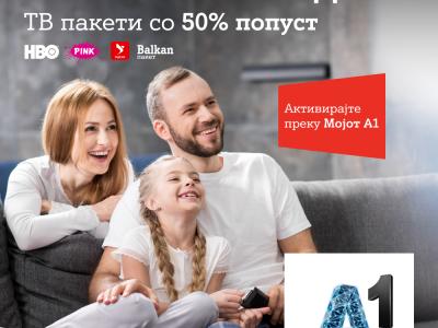 Промоција од А1 Македонија – 50% попуст на дополнителни ТВ пакети