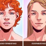 8 психолошки причини зошто некој ви изгледа попривлечно
