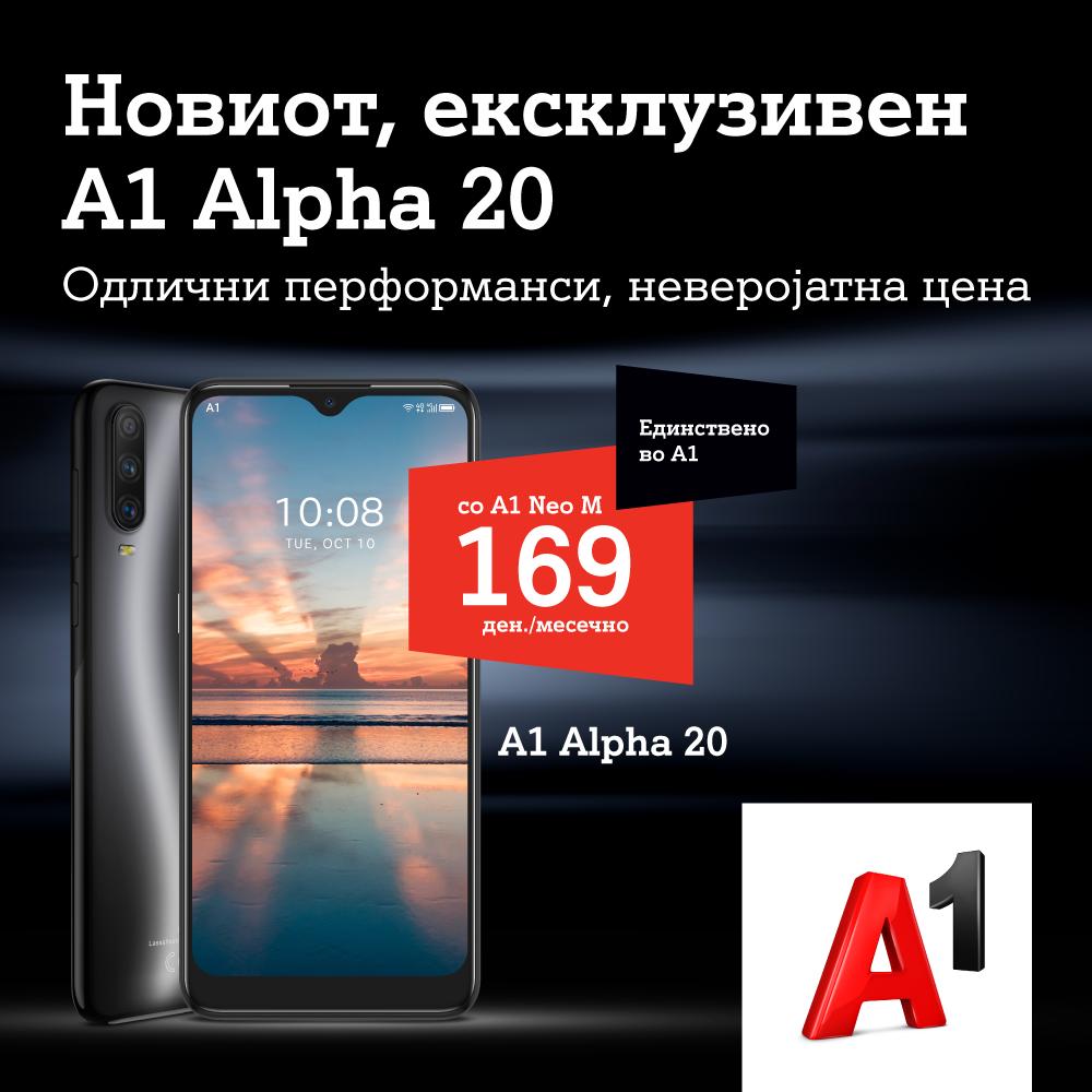 А1 Македонија со нов ексклузивен смартфон на пазарот