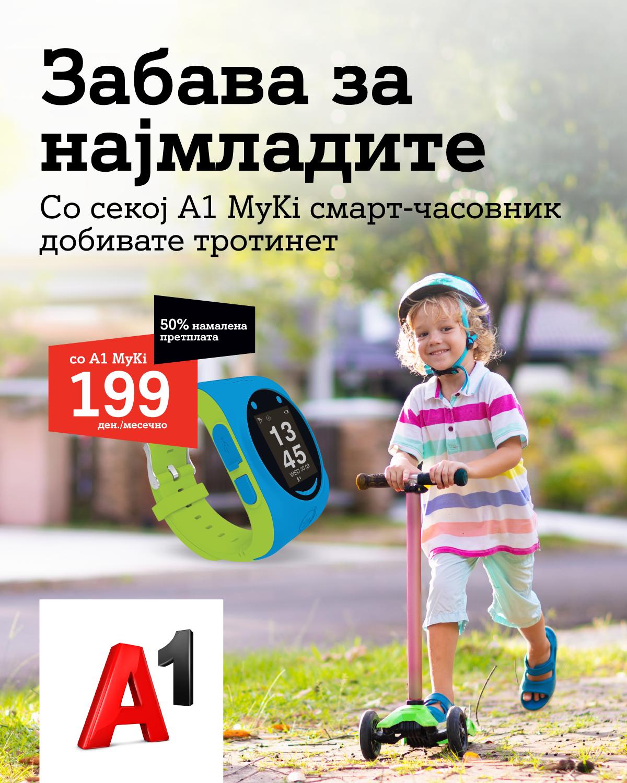 Промотивна понуда од А1 Македонија: А1 MyKi, детскиот смарт часовник, со намалена месечна претплата и детски тротинет