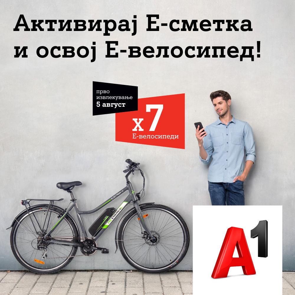 А1 Македонија продолжува со подароци за своите корисници