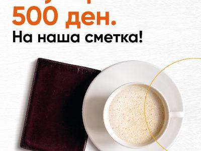 Халкбанк со инвестиција над 25.000 евра за поддршка на угостителскиот сектор
