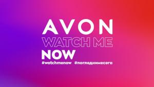 AVON лансираше нова бренд кампања: Watch me now!