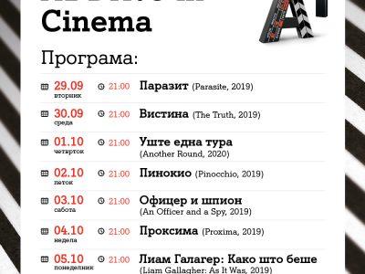 7 врвни филмски наслови на репертоарот на А1 Drive-in киното
